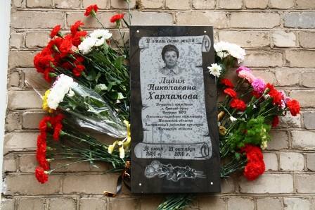 Мемориальная доска Л. Н. Харламовой